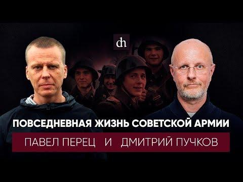 Повседневная жизнь советской армии/Дмитрий Пучков и Павел Перец