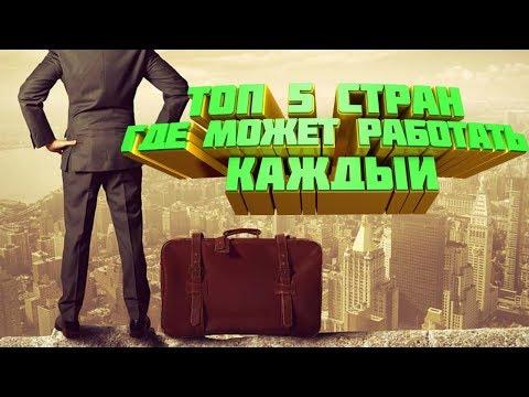 ТОП-5 СТРАН, ГДЕ МОЖНО РАБОТАТЬ КАЖДОМУ