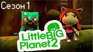 [с.1 ч.02] LittleBigPlanet 2 с кошкой - Wood in space