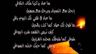 عبدالكريم عبدالقادر - بيني و بينك مع كلمات