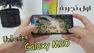 اول انبوكسين في 2019 تجربة Galaxy M20 عملاق الفئة المتوسطة السعر الرسمي 🤩