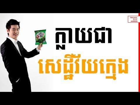 Tao Kae Noi in Khmer - From Gamer Kid to Millionaire #SuccessReveal