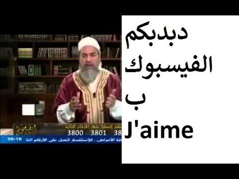 الشيخ شمس الدين الجزائري و الفيسبوك  Cheikh Chems Eddine Discussion Religieuse Sur Le Facebook