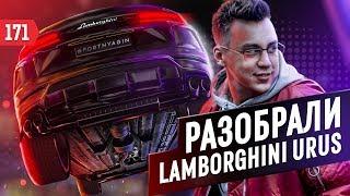 Заканчиваем Тюнинг Lamborghini Urus. Производство Выхлопа. Отправка Турбины В Германию