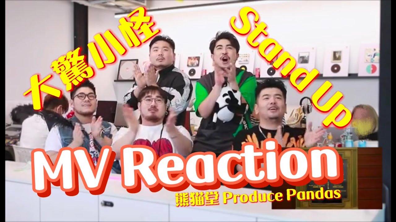 【熊貓堂ProducePandas】「大驚小怪 | Stand Up」MV reaction