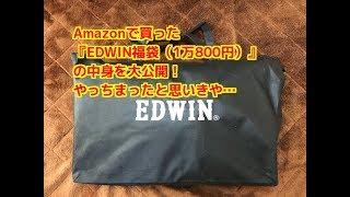 【福袋】Amazonで買った『EDWIN福袋(1万800円)』の中身を大公開! やっちまったと思いきや…
