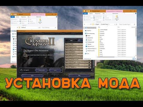 Как установить мод Игра Престолов для Crusader Kings 2 на русском