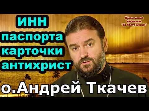 666, ИНН биометрические паспорта карточки и антихрист Андрей Ткачев и другие...