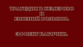 Трагедия в Кемерово и Евгений Вольнов. Эффект бабочки.