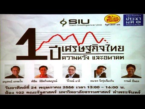 1 ปีเศรษฐกิจไทย ความหวัง และอนาคต