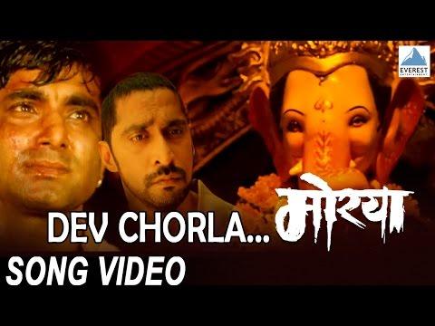 Dev Chorla Maza - Morya   Superhit Marathi Songs   Chinmay Mandlekar, Spruha Joshi