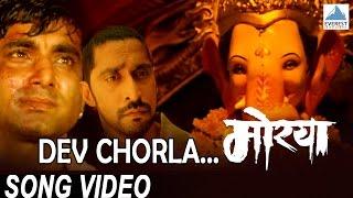 Dev Chorla Maza - Morya | Superhit Marathi Songs | Chinmay Mandlekar, Spruha Joshi