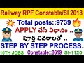 How To Apply RRB RPF/RPSF Constable/SI 2018 Online fill Form in telugu||rpf apply process