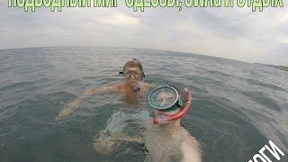 #ПОДВОДНЫЙ_МИР, SWAG, Отдых на пляже в Одессе / ВЛОГи Ниггеров(Прошлый день с Димоном: http://www.youtube.com/watch?v=Wxu0FcEo2E4 Сегодня мы испытаем нашу камеру GoPro Black Edition 3+ в Чёрном Море..., 2014-07-17T07:00:00.000Z)