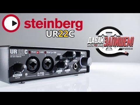 STEINBERG UR22C - доступная звуковая карта для домашней студии с DSP процессором