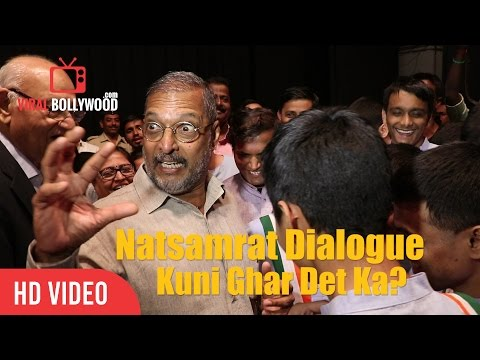 Nana Patekar Best Dialogue From Natsamrat | Kuni Ghar Det Ka? | कुणी घर देता का ?