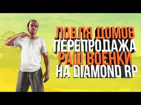 DIAMOND RP TRILLIANT | ЛОВЛЯ ДОМОВ | ПЕРЕПРОДАЖА | УГАРНЫЕ МОМЕНТЫ