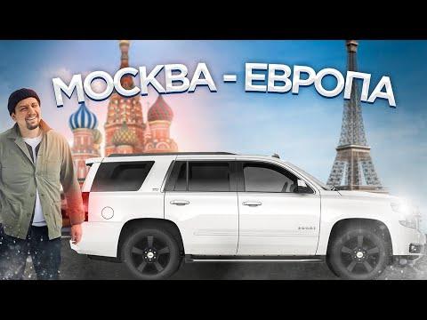 Путешествие в Европу на машине из Москвы. Часть 1. Москва Польша