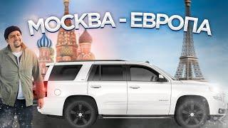 Путешествие в Европу на машине из Москвы. Часть 1. Москва Польша / Видео