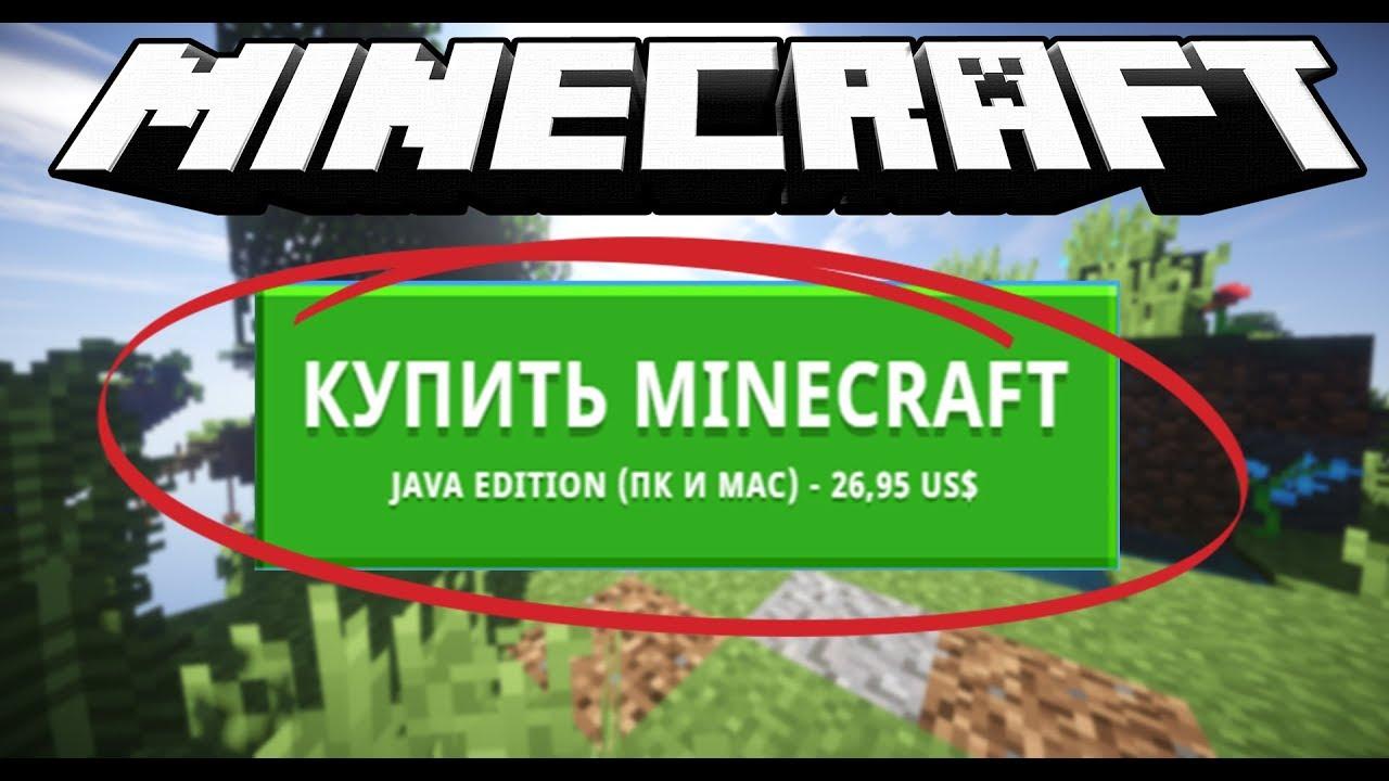 Как получить бесплатный лицензионный аккаунт minecraft