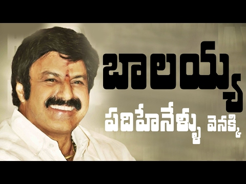 Balakrishna to go back 15 years || Nandamuri Balayya