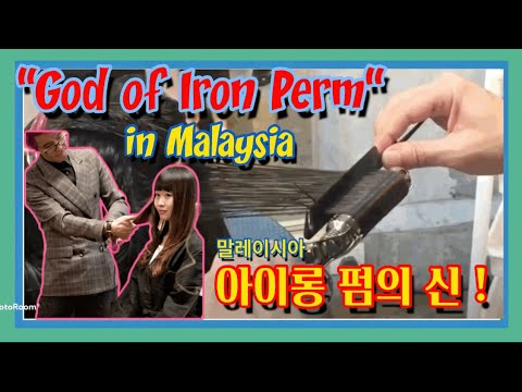 La Fiorire Korean hair salon malaysia women Iron perm by Tonykim