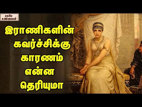 How Queens Used To Attract Kings In Ancient Times || Unknown Facts Tamil