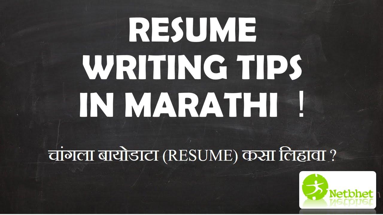 Resume Writing Tips In Marathi Youtube