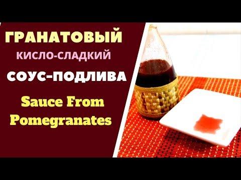 Гранатовый кисло-сладкий соус-подлива Sauce From Pomegranates