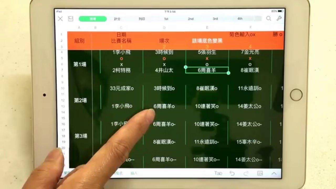 圍棋裁判之電腦助理(洪老師0931-200633) 瑞士制 - YouTube