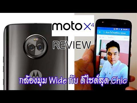 รีวิว Moto X4 : กล้องมุม WIDE กับดีไซน์สุด CHIC งบ 14,990 บาท