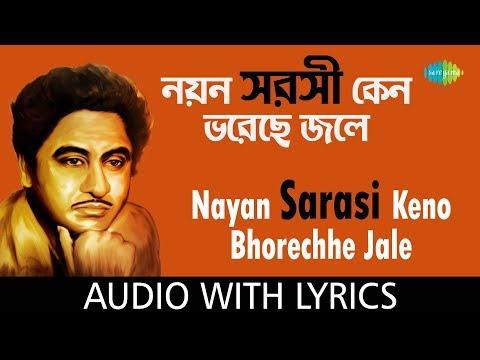 Nayan Sarasi Keno Bhorechhe Jale With Lyrics  নয়ন সরসী কেন ভরেছে জলে   Kishore Kumar