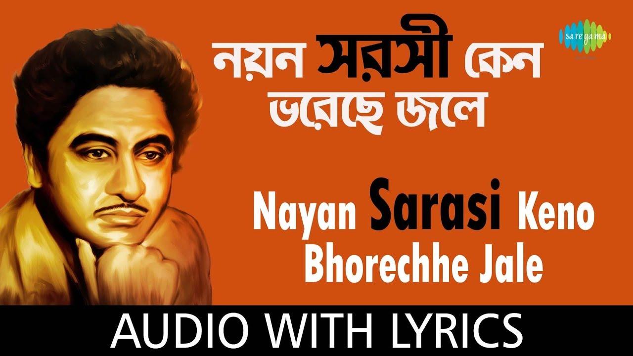 Nayan Sarasi Keno Bhorechhe Jale with lyrics | নয়ন সরসী কেন ভরেছে জলে  | Kishore Kumar