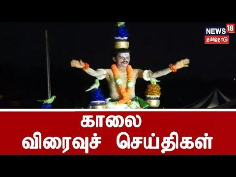Top Express 18 News Today| News 18 Tamilnadu Live | 12.01.2019