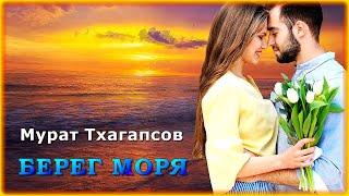 Мурат Тхагапсов - Берег моря | Шансон Юга