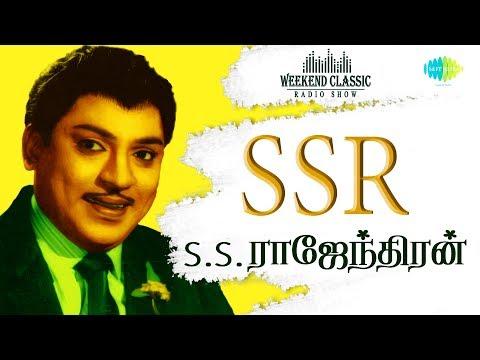 S.S. Rajendran | Weekend Classics | Radio Show | S.S. ராஜேந்திரன் | RJ Sindo | Tamil | HD Songs