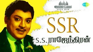 S.S. Rajendran - Weekend Classic Radio Show | S.S. ராஜேந்திரன் | RJ Sindo | Tamil | HD Songs