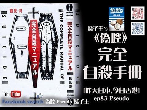 《偽腔》 香港自殺&完全自殺手冊 鶴見濟《完全自殺マニュアル》ep83 Pseudo