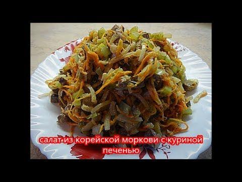 Салат из корейской моркови и куриной печени.