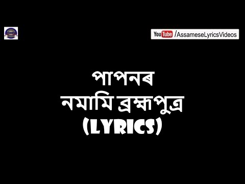 NAMAMI BRAHMAPUTRA || LYRICAL VIDEO || ASSAMESE LYRICS || PAPON |||