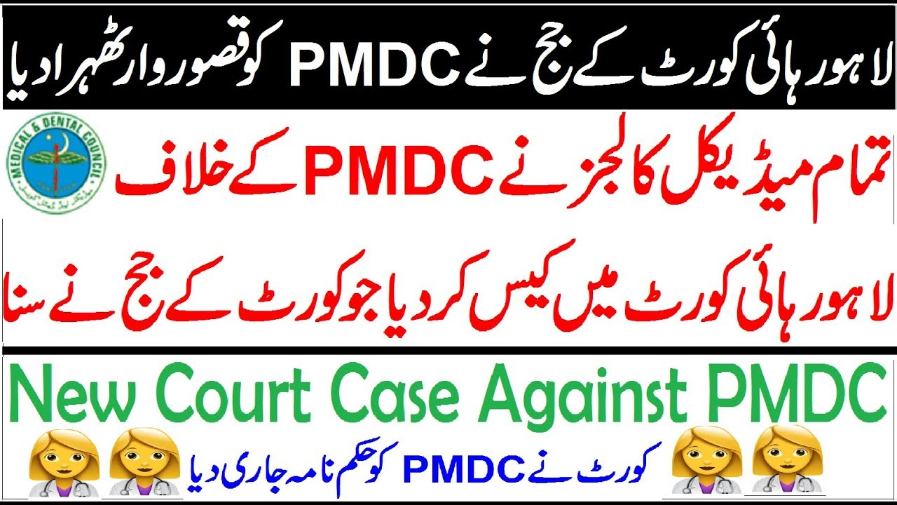 Medical Colleges Put a Case Against PMDC in Lahore High Court