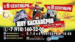 Шоу Каскадёров Тула 2018
