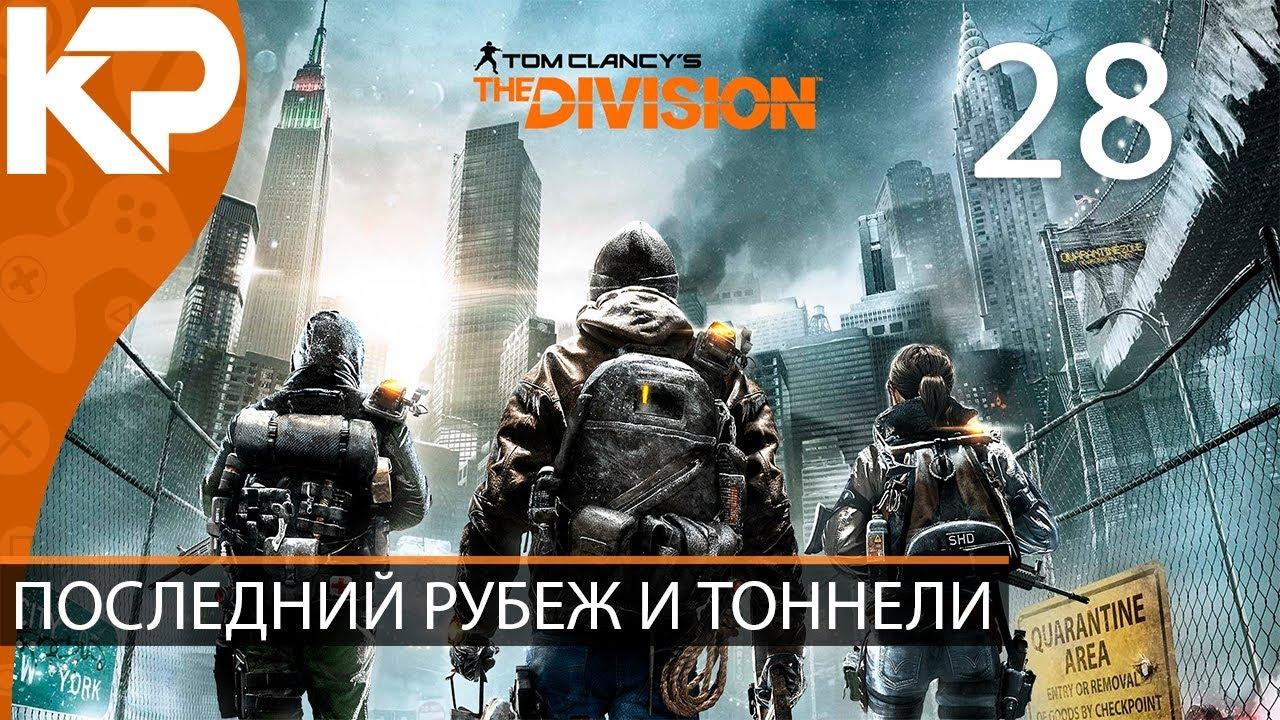 Division 28