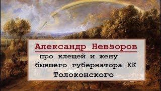 Александр Невзоров про клещей и жену бывшего губернатора КК Толоконского