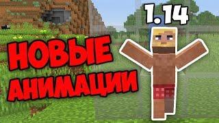 НОВЫЕ АНИМАЦИИ - СНАПШОТ 19w14a - Minecraft 1.14