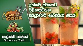උත්සව දවසකට පිළිගන්වන්න ස්ට්රෝබෙරි මොජිටෝ එකක්... - Strawberry Mojito | Anyone Can Cook Thumbnail