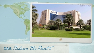Обзор отеля Radisson Blu Resort 5* ОАЭ (Дубай) от менеджера Discount Travel(Видео обзор отеля в Дубае - Radisson Blu Resort 5* ОАЭ (Шарджа) от менеджера Discount Travel. Курортный отель Radisson Blu находится..., 2017-02-13T12:46:24.000Z)