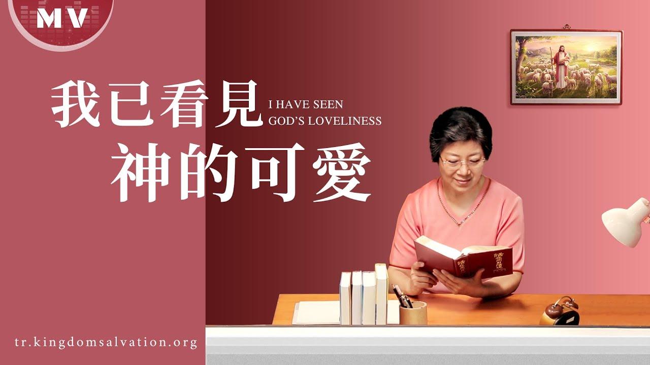 基督教会诗歌《我已看见神的可爱》【MV】