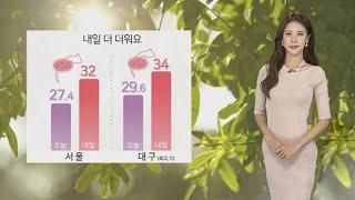 [날씨] 내일 붙볕 더위…강한 자외선·건강 유의 / 연…