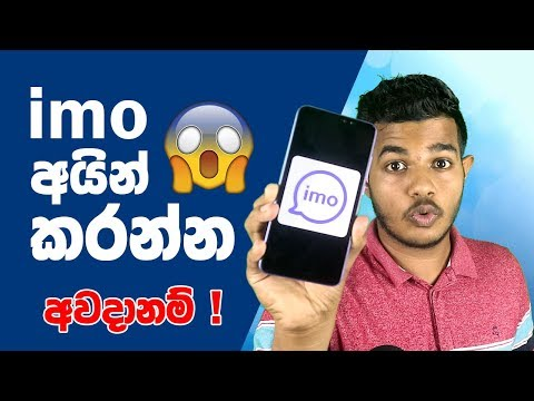 Don't Use imo   Uninstall Now - Sinhala